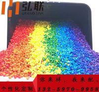 彩色母粒    西安弘联牌色母粒  高浓度高分散高遮盖