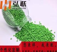 绿色母粒  高耐侯高浓度   弘联牌彩色母粒