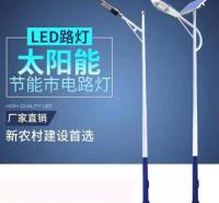 陕西厂家供应太阳能路灯_太阳能路灯安装_路灯定制销售