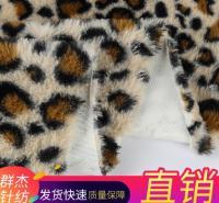 厂家直销兔毛印花布料毛绒玩具针织面料 家纺涤纶面料
