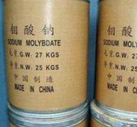 高纯度钨酸钠 厂家直销工业级 量大优惠