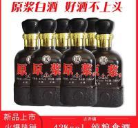 亳州白酒贴牌 人参养生酒贴牌代加工 今生缘酒业生态原浆