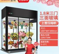 立式鲜花柜 风冷鲜花展示柜 鲜花保鲜柜价格 金偌