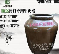 聊城热销产品陶瓷花纹发酵缸坛量大从优
