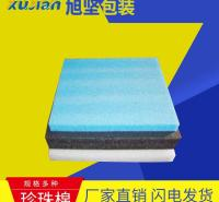 越秀区长期现货防静电珍珠棉片材防震固定包装材料