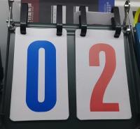 新鲸加厚钢板两位数记分牌 多功能篮球计分牌 羽毛球排球比赛用记分牌