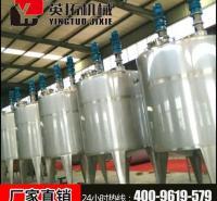高品质低价位500L-10吨 液体反应釜 电加热反应釜 蒸汽加热反应釜  果酒反应釜设备 食品反应釜