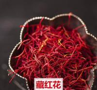 藏红花批发 藏红花饮片 藏红花厂家