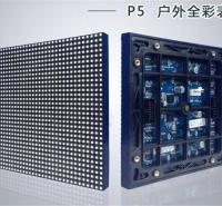P4led显示屏 led显示屏室内 led屏批发 透明led屏幕 博视通LED显示屏厂家