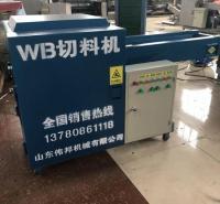 纤维剪切机 纤维切断机 纤维斩断机 伟邦机械切料机