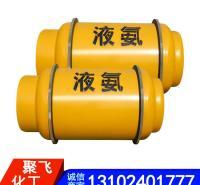 供应 低温液态氨气 瓶装液氨 槽车运输液氨  量大价优