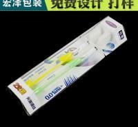 台州透明塑料盒宏泽包装盒PP磨砂盒子pet胶盒吸塑包装定制厂家