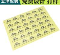 台州彩色不干胶宏泽商标标签PVC不干胶标签标贴定制厂家