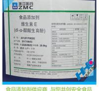 代理销售浙江医药维生素E油 现货供应食品级抗氧化剂原装20公斤桶