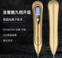 厂家直销 家用土豪金液晶点痣笔 深圳德国小白美容仪器美容笔批发