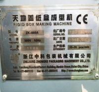 浙江小森机械销售中科2012年660A自动天地盖礼盒成型机