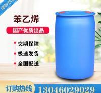 厂家现货 苯乙烯工业级 100-42-5 国标高含量 量大价优