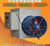 厂家定制30kw电热风机 育雏电暖风机 加温取暖 型号齐全 价格优惠