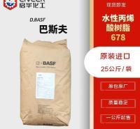 巴斯夫 678树脂 水性丙烯酸树脂 678 固体碱溶性树脂D.BASF