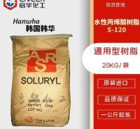 S120韩国韩华水性固体丙烯酸树脂 水性油墨用 通用型 型号齐全