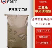 衣康酸 树脂合成中间体 含量99.5% 亚甲基丁二酸 厂家直销 工业级