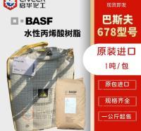 现货 巴斯夫水性丙烯酸树脂 678 油墨用树脂 吨包