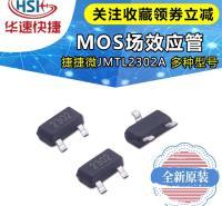 捷捷微原装JMTL2302A贴片SOT-23 MOS场效应管4A 20V C394033