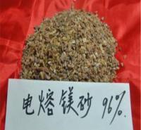唐山电熔镁砂厂家质量保障 96%电容镁砂批发价格