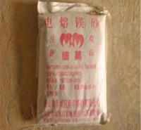 高质量电熔镁砂厂家 质量有保证电熔镁砂厂家价格