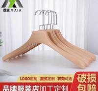 厂家批发实木男装女装衣架榉木原木色衣架服装店家用LOGO款式定制