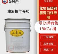 油溶性羊毛脂 化妆品级高纯羊毛脂 唇膏口红专用 一公斤起售