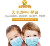 儿童口罩定做 小孩学生防护口罩 一次性儿童口罩代加工