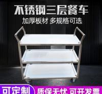 加厚不锈钢餐车 酒水车双三层送餐车 商用移动收碗上菜车