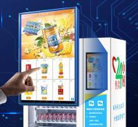 鑫利尔定制自动售货机 综合自助无人售货机 自助贩卖机