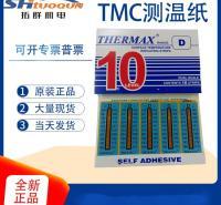 英国温度美THERMAX 热敏试纸 进口温度纸10格D 测温纸188-249℃