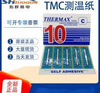 英国TMC温度测试纸 感温片 测温片 测温条 测温纸10格C 132-182度