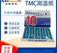 原装英国温度美THERMAX 测温纸 变色热敏试纸 10格B 77-127度