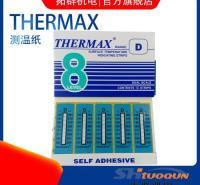 英国温度美THERMAX 温度热敏试纸 测温纸160-199度 温度纸8格D