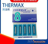 英国THERMAX原装正品8格B温度标签贴纸 测温纸热敏试纸71-110度