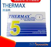 英国TMC温度美牌板温纸 5格I 温度标贴示温条 测温试纸249-290度