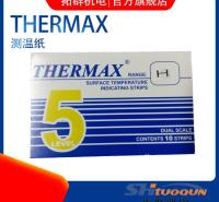 英国厄麦德牌试温片 5格H 感温测试纸 测温标贴 热敏测温纸216~249度