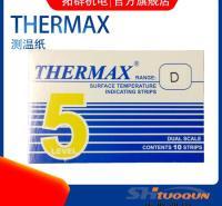 英国温度美TMC热敏试纸5格D测温纸 温度纸 104-127度五格D