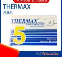 英国THERMAX 热敏试纸5格B 测温纸 温度试纸49-71度 变色温度贴纸