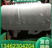 鑫荣棉绒制品   棉花复合棉 复合棉卷 3层复合棉卷 化妆棉棉卷