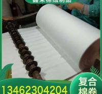 鑫荣棉绒制品  棉花复合棉 3层复合棉卷 化妆棉棉卷 复合棉卷
