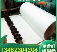 鑫荣棉绒制品  3层复合纤维棉卷 3层复合卸妆棉卷 复合纤维棉卷