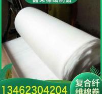 鑫荣棉绒制品  3层复合纤维棉卷 3层复合卸妆棉卷 复合纤维棉卷 玻璃纤维棉卷