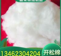 鑫荣棉绒制品 开松棉厂家 美容院专用脱脂棉 化妆棉原材料 开松棉