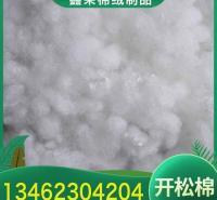 鑫荣棉绒制品 厂家批发开松棉 美容院专用脱脂棉 化妆棉原材料