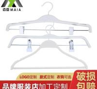 MY-S038酒店白色塑料衣架服装店防滑衣架带裤夹可定制LOGO厂家直销供应